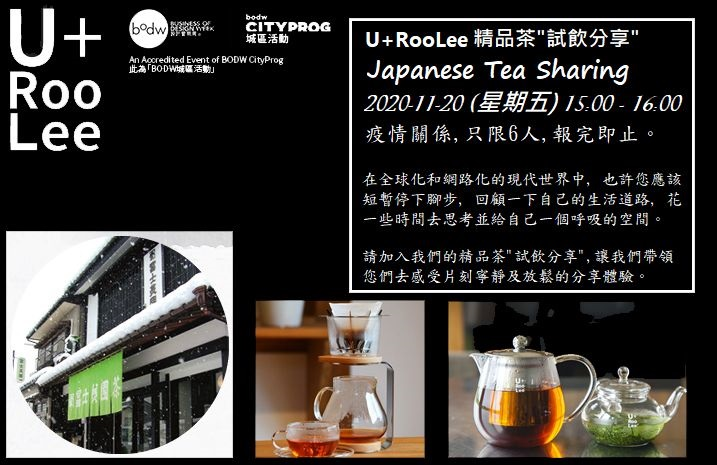 精品茶試飲分享 Poster (U+RooLee & HKDC)